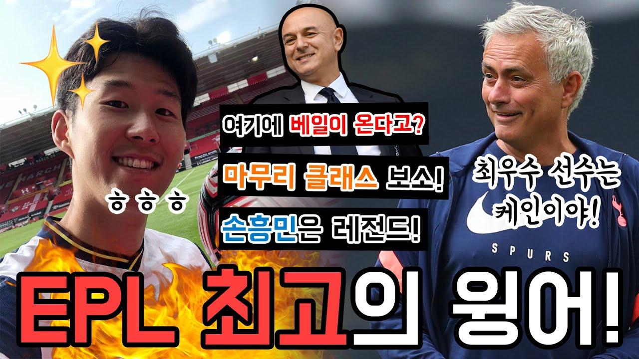 '4골 폭발+최우수 선수' 손흥민 향한 말말말+팬들의 반응은?