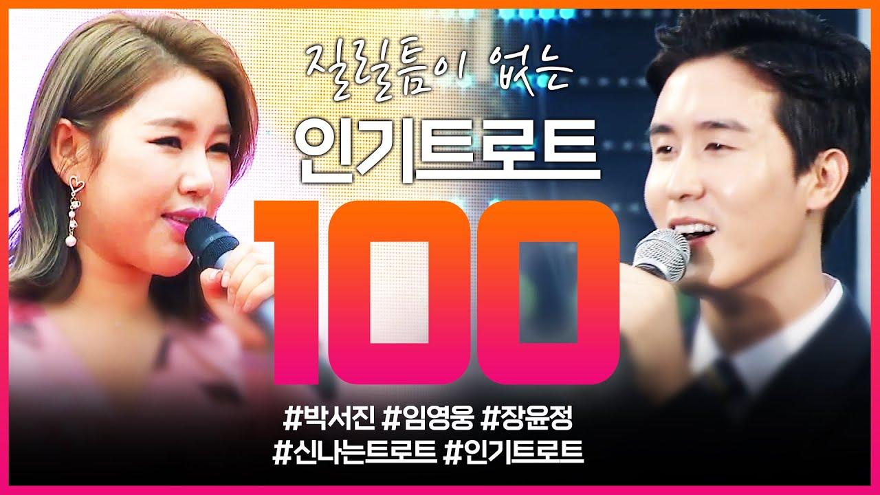 질릴틈이 없는 인기 트로트 100곡!! 6시간 연속듣기 #인기트로트 #트로트메들리 #강혜연 #송가인 #신유