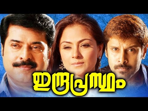 Malayalam Full Movies | Indraprastham | Mammootty Super Hit Movie | Latest Upload 2016
