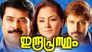Malayalam Full Movies | Indraprastham | Mammootty Super Hit Movie | Upload 2016