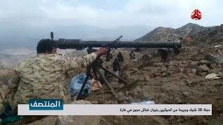 الجيش يشن أول عملية عسكرية منذ اندلاع المعارك بحجور ويحرر موافع استراتيجية غرب حرض