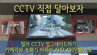 CCTV 직접 달아보자-열여섯번째 빌라 CCTV 업그레…