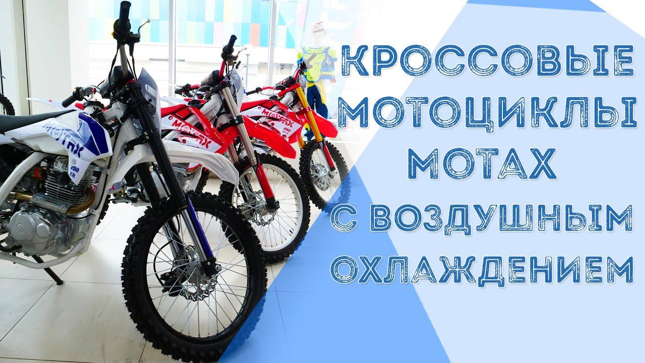 Кроссовые мотоциклы Motax с воздушным охлаждением - Обзор