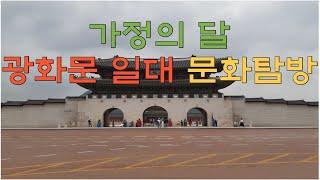 가정의 달 - 광화문 일대 문화탐방