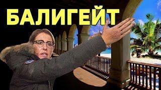 БАЛИГЕЙТ. За что на Собчак ополчились в команде Навального? // ТРЕЙЛЕР