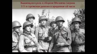 Буктрейлер - К 75-летию героической обороны Могилева