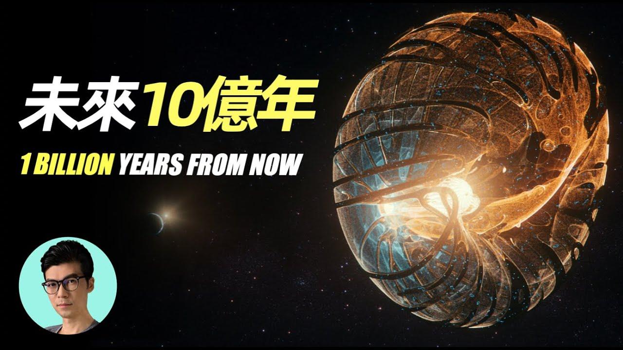預測2030年到未來10億年「曉涵哥來了」