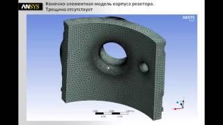 Видеоурок CADFEM VL1309 - Моделирование роста трещин в ANSYS Mechanical ч.4