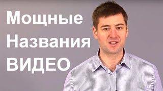 Секреты Мощных Названий для Видео! Копирайтинг как назвать видео Советы видеоблогеру  и ютуберу