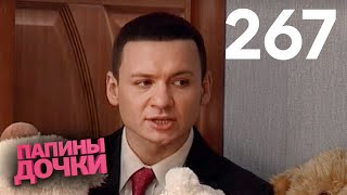 Video Папины дочки | Сезон 13 | Серия 267 download MP3, 3GP, MP4, WEBM, AVI, FLV November 2018