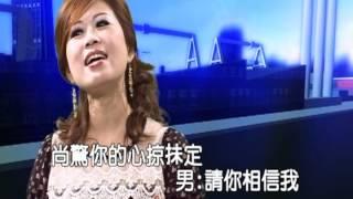 蘇錦煌  甲你惜命命MV(鈺茹 演唱)