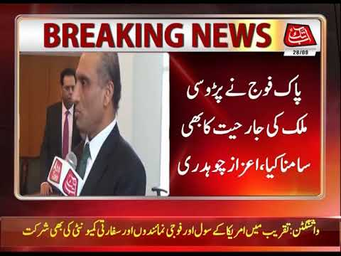Aizaz Chaudhry Addresses Ceremony in Washington