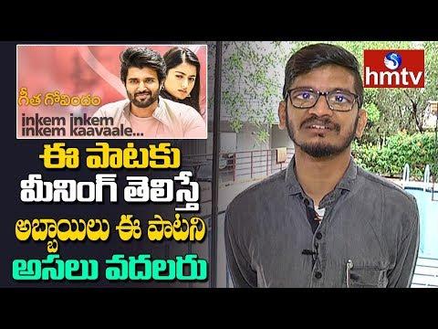 Download Lagu  Inkem Inkem Kaavaale Song | ist Ananta Sriram About Geetha Govindam Inkem Kaavaale Song | hmtv Mp3 Free