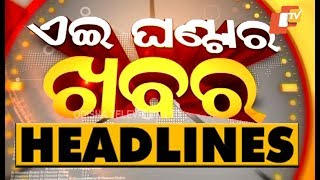 11 AM Headlines  18  Oct 2018  OTV