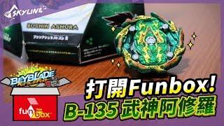 【天線 SkyLine】打開Funbox|戰鬥陀螺 B-135 - 武神阿修羅| Funbox Toys|ブシンアシュラ Bushin Ashura|Beyblade Burst ベイブレードバースト