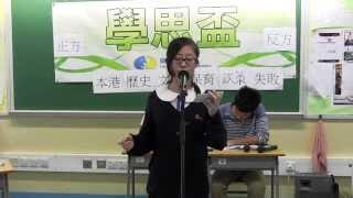 學思盃2014 中學組 拔萃女書院對中華基督教會基智中學