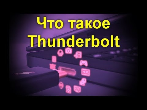 Что такое Thunderbolt: особенности и отличия от других стандартов