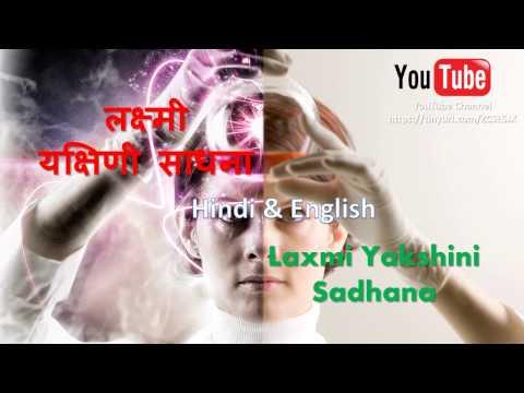 लक्ष्मी यक्षिणी साधना ( Laxmi Yakshini)