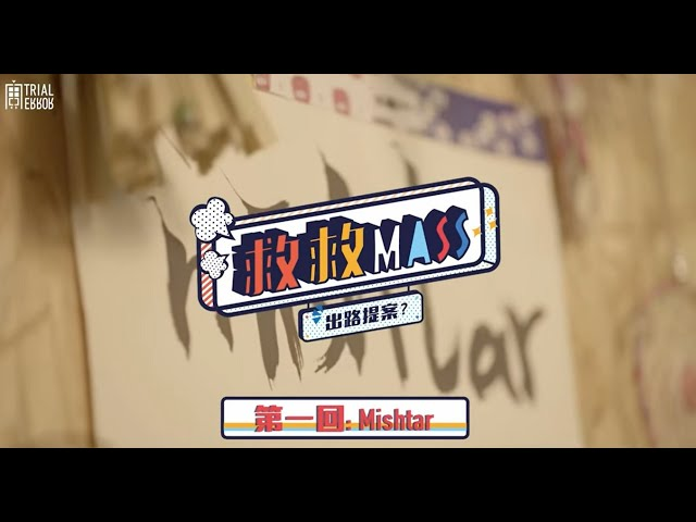 【個個禮拜開片,點做生意?專訪手作品牌 Mishtar ─ 位於旺角警署對面的樓上小店 】(內有少量洋蔥)