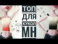 Топ для кукол Monster High mp3