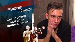 Запивая прошлое. Мужское / Женское. Выпуск от 12.03.2021