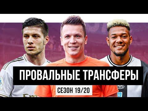 10 САМЫХ Провальных Трансферов Сезона 2019/20
