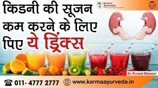 Drinks to Reduce Kidney Swelling | Drinks Intake or Avoid in Kidney Disease | Hydronephrosis