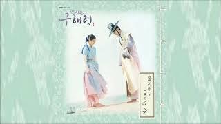 Title: 신입사관 구해령 ost part 2 / rookie historian goo hae ryung artist: yoon mi rae language: korean release date: 2019-aug-07 number of tracks: pub...