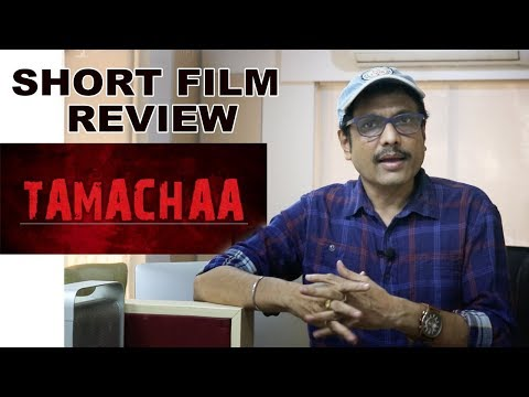 REVIEW OF A SHORT FILM