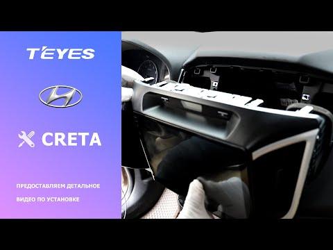 Монтаж ГУ Teyes MAX-CC в Hyundai Creta