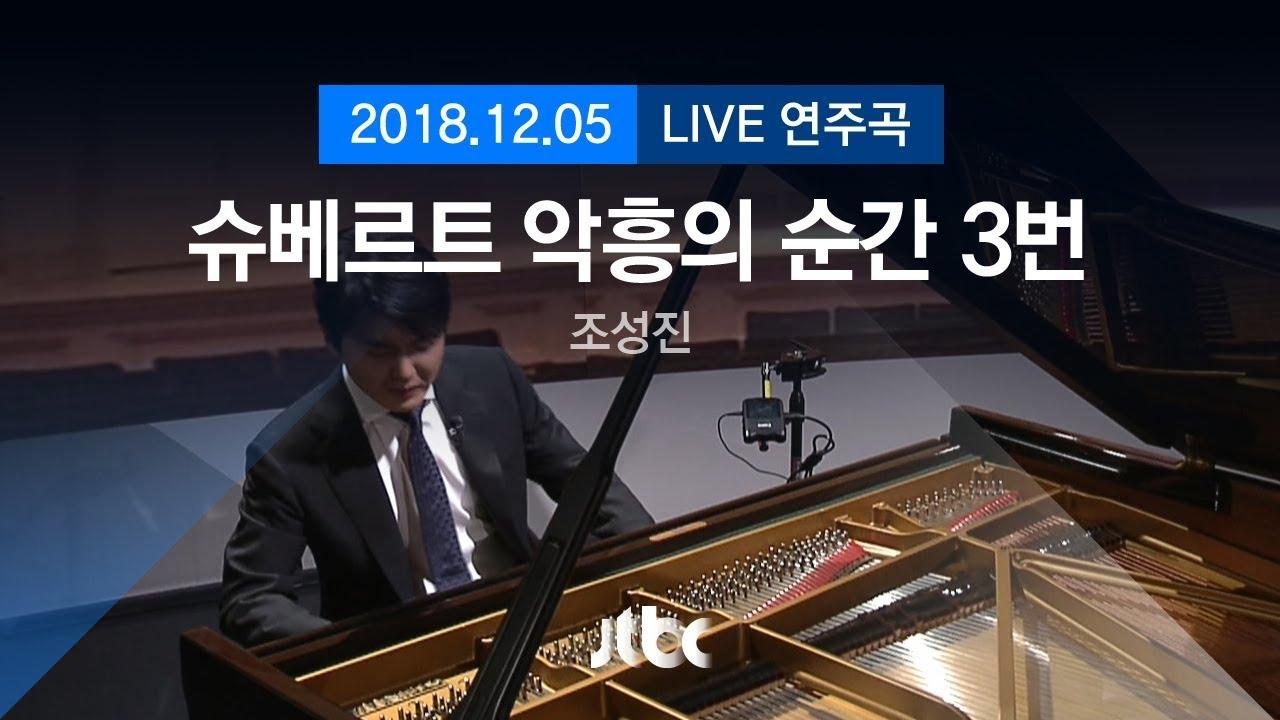 [풀영상] 조성진, 슈베르트 악흥의 순간 3번' LIVE 연주 (2018.12.05)