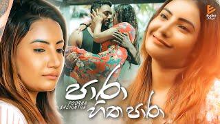 Paara Hitha Paara   පාරා හිත පාරා   Poorna Sachintha   Sinhala Music Video 2019
