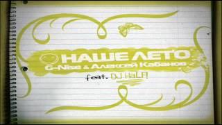 G-Nise & Алексей Кабанов feat. DJ Half - Наше Лето