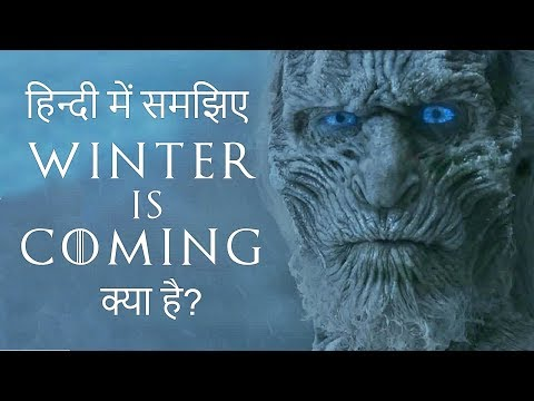 Game of Thrones: What is Winter is Coming | Hindi |