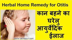 कान बहने का घरेलु आयुर्वेदिक ईलाज | Herbal Home Remedy for Otitis