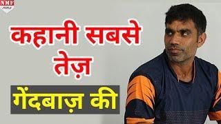 World Cup 2011 खेल चुका ये Cricketer था India का सबसे Fast Bowler