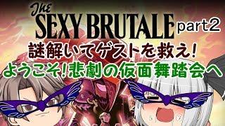 【ゆっくり実況】THE SEXY BRUTALE  part2【セクシーブルテイル】 thumbnail