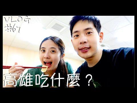 VLOG #67 放假會變胖/南豐魯肉飯/白糖粿/瑞豐夜市/高雄美食 Day 2 上集