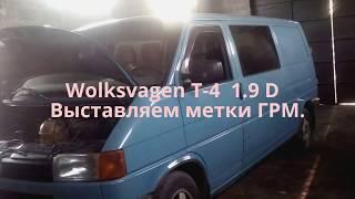 Замена ремня ГРМ. где искать метки Volkswagen T-4