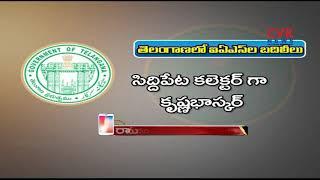 11 Collectors Transferred In Telangana | CVR News
