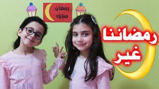أول رمضان في الحجر المنزلي I جوان وليليان Youtube
