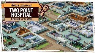 Стрим Two Point Hospital: в погоне за звездой