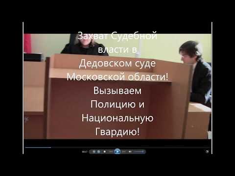 Захват судебной власти в Дедовском суде Московской области