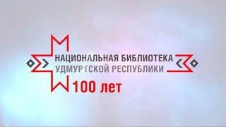 История и современность Национальной библиотеки Удмуртской Республики