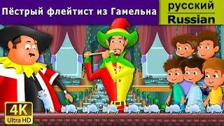 Пёстрый флейтист из Гамельна | сказки на ночь | дюймовочка | 4K UHD | русские сказки