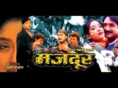 Majdoor || Nepali Movie