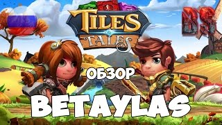 Tiles and Tales Обзор Betaylas (FREE STEAM)(RUS)