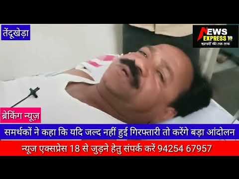 तेंदूखेड़ा बीजेपी नेता और नरसिंहपुर बीजेपी के उपाध्यक्ष पर हुआ जानलेवा हमला