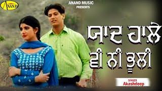 Akashdeep || Yaad Hale Vi Ni Bhulli || New Punjabi Song 2017|| Anand Music