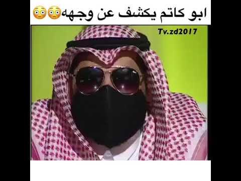ابو كاتم يكشف عن وجهه Youtube